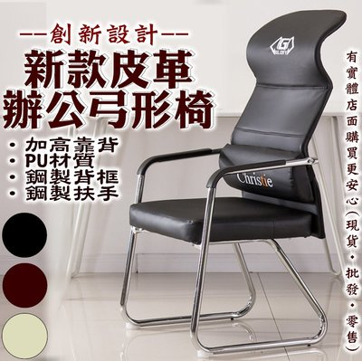 興雲網購3店【新款皮革弓形椅23072...