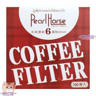 ~現貨~全新日本寶馬Pearl Horse 6號丸形/ 丸型濾紙 摩卡壺、冰滴壺通用 100入 新竹市