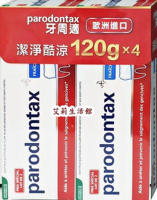 【艾莉生活館】COSTCO 牙周適 牙齦護理牙膏 - 潔淨酷涼 120克 4入《㊣附發票》