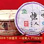 【藏茶閣】2008年明星茶品 雲南下關普洱茶 一鳴驚人 膠質豐富 FT特製版 生茶鐵餅 七子餅茶