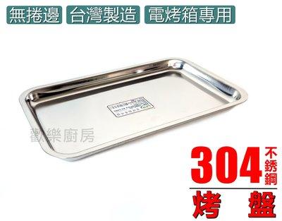 [歡樂廚房] 304不銹鋼電烤箱專用盤 小烤箱烤盤 台灣製造