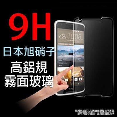 9H 霧面 玻璃螢幕保護貼 日本旭硝子 HTC Desire 828 dual sim/D828強化玻璃 螢幕保貼 耐刮
