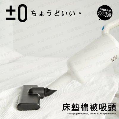 【欣優新竹】含稅免運 日本±0 正負零 XJC-Y010 無線吸塵器 床墊棉被吸頭 防蟎 寢具 公司貨