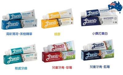 【現貨】澳洲Grants of Australia純天然溫和牙膏 敏感性牙齒 110g