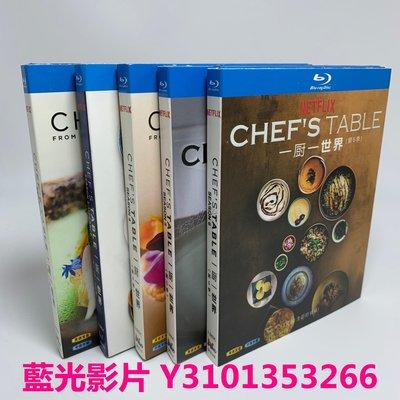 美食記錄片主廚的餐桌/大廚的餐桌/一廚一世界藍光碟BD高清1080P