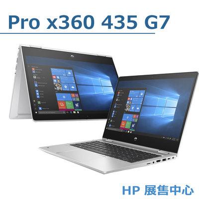 【HP展售中心】Prox360 435G7【3S071AV】Ryzen7/8G/512G【贈Travel Hub G2】