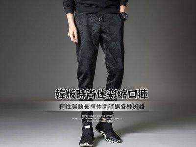 兩件免運 羅馬布黑色迷彩縮口褲 束口褲  迷彩長褲 迷彩褲 【MP14】