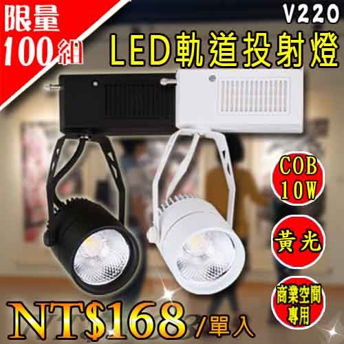 §LED333§《限量100組》(33HV220)軌道投射燈 LED-10W COB聚光黑白殼 可投射1-2米 演色性高