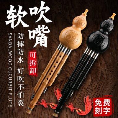 聚吉小屋葫蘆絲 樂器初學者c調小學生兒童降b調成人專業演奏型防摔胡蘆絲(規格不同價格不同)#樂器#吉他