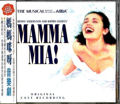 媽媽咪呀 !Mamma Mia ! -音樂劇原聲帶 (附:側標)