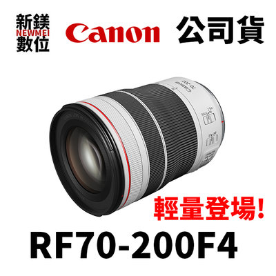 【新鎂】CANON 公司貨 RF 70-200mm f/4L IS USM 望遠變焦鏡頭