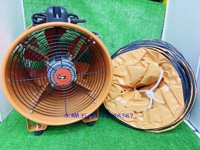(含稅價)緯軒(底價4600不含稅)EZR-300A 12吋 伸縮 軟管抽送風機 鼓風機 550W 附5M抽送風管