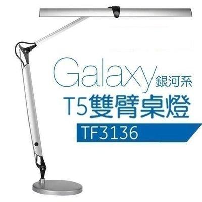 ☆附發票 免運費☆ EDISON Galaxy 銀河2代 T5 14W 雙臂檯燈 TF3136 座夾兩用 TF-3136
