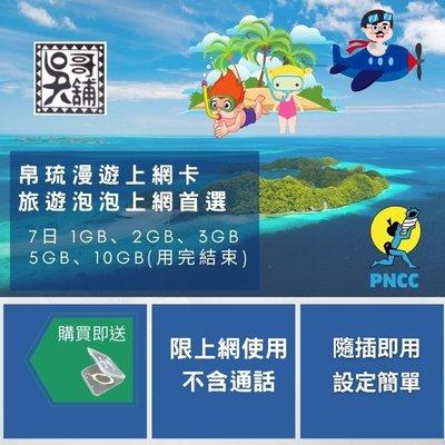 【吳哥舖】帛琉 漫遊上網卡 7日/1GB,旅遊泡泡上網首選 360元