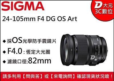 *大元˙台北*【三年保固】Sigma  24-105mm f4.0 DG OS 恆伸 公司貨 6D 5D3 D810