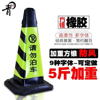 口袋魔法~請勿泊車禁止停車筒 橡膠路錐提環方錐路障錐告示牌加重加厚70cm#規格不同 價格不同##下標聯繫客服#