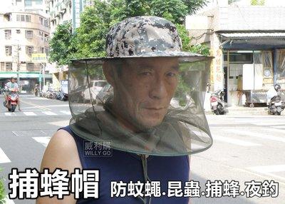 【威利購】迷彩釣魚賞鳥帽【防蚊蟲紗網帽...
