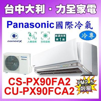 【 台中大利】國際冷氣R32@CS-PX90FA2/CU-PX90FCA2 來電683~可刷卡分期安裝另計