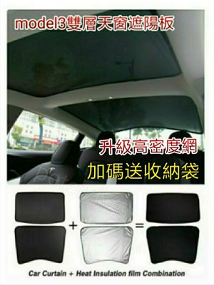 (雙層遮陽 台灣寄) 適用特斯拉 Telsa Model 3天窗 遮陽擋簾 遮光板 防曬網 含UV反射層