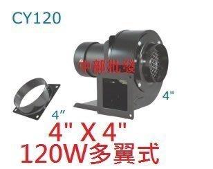 「工廠直營CY120 4 120W 2P 直接式風車 百葉風車 鼓風機 排風機 抽油煙機 抽風機 風鼓 排風扇