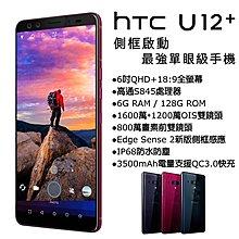 特價出清HTC U12+ Plus 6G/128G(空機)全新未拆封 原廠公司貨 U11+ DESIRE 12S