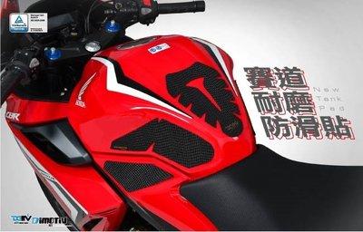 【R.S MOTO】HONDA CBR500R 2019新款 賽道耐磨 防滑貼 油箱貼 DMV