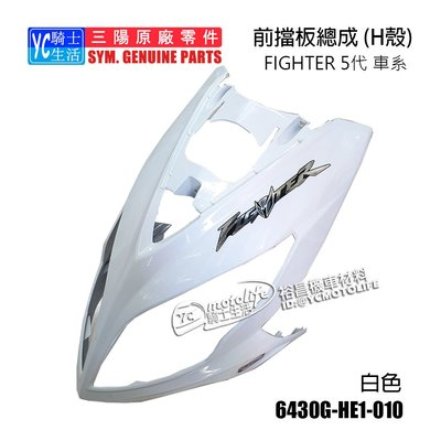 YC騎士生活_SYM三陽原廠 H殼 前擋泥板 NEW FIGHTER 5代 五代 大燈 前面板 車殼 HE1 悍將 白色