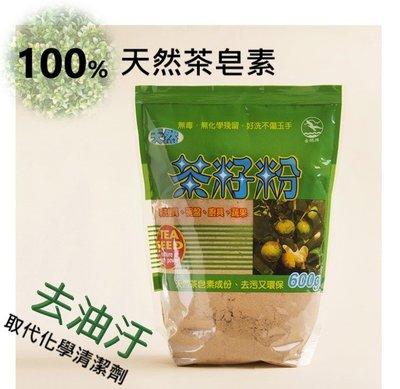 天然環保 茶籽粉 600g *(2包) 洗碗不傷手 洗潔精 洗碗精 蔬果清潔 廚房清潔 台灣製