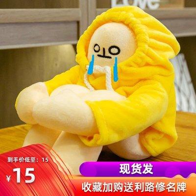 自閉蹲香蕉人公仔小人利路修娃娃毛絨玩具玩偶治愈系生日禮物孤獨