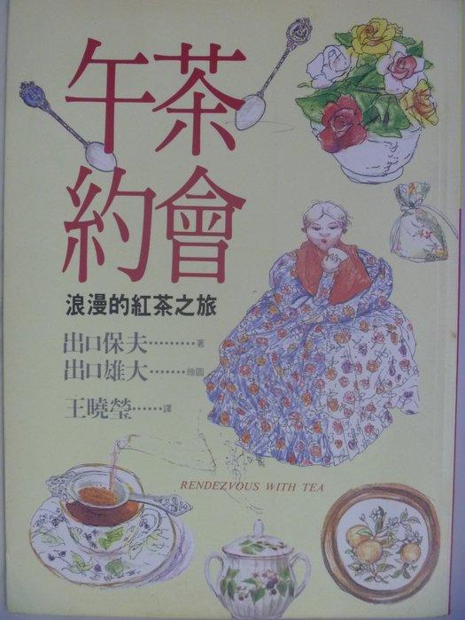 【月界二手書店】午茶約會:浪漫的紅茶之旅(絕版)_出口保夫_時報出版_原價250 〖餐飲〗AGC