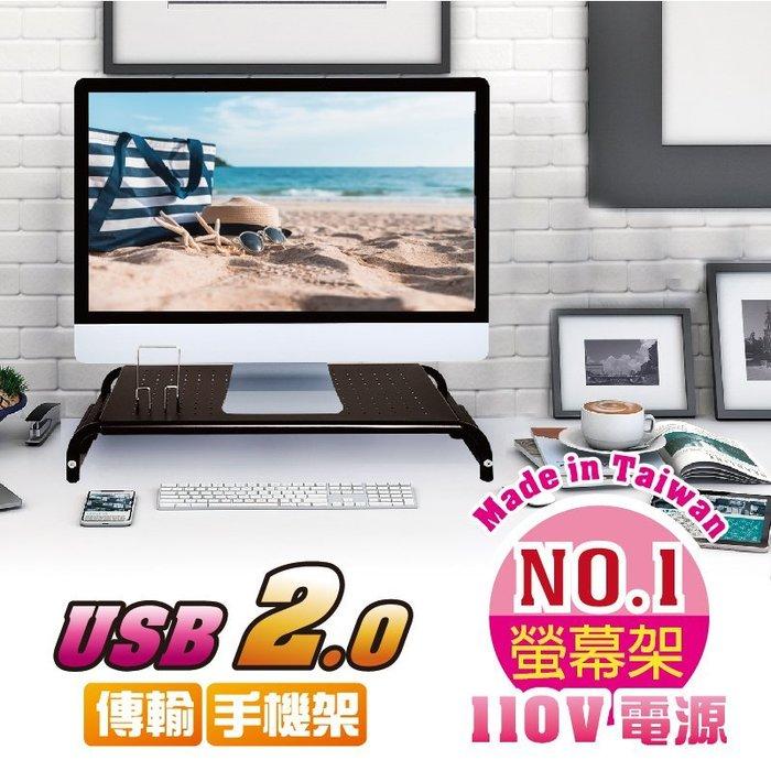 【Mevuse梅慕西】桌面收納圓孔散熱螢幕增高架 配3孔 2.0 USB&2 組電源插座&手機架-1入