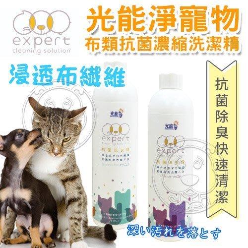 【🐱🐶培菓寵物48H出貨🐰🐹】光能淨》寵物衣物專用洗劑-300ml 特價180元(可超取)