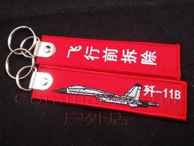 殲-11B / J-11B Remove Before Flight/飛行前拆除 刺繡鑰匙扣