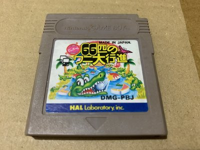 幸運小兔 GB遊戲 GB 66匹鱷魚大行進 彈珠台 任天堂 GameBoy GBC、GBA 適用 F2