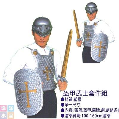 【洋洋小品戰士武士盾牌1入】兒童成人造型服裝萬聖節服裝聖誕節服裝舞會造型服裝道具寶劍武士裝扮服