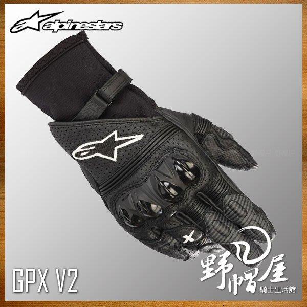 三重《野帽屋》ALPINESTARS A星 GP-X V2 真皮 防摔 短手套 內手套 伸縮袖口 GPX。黑