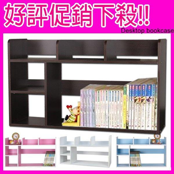 2入組含運 現代#蘋果粉彩防潑水書架 台灣製 雜誌架 置物架 CD架 桌上架 收納櫃 展示架 層板 051