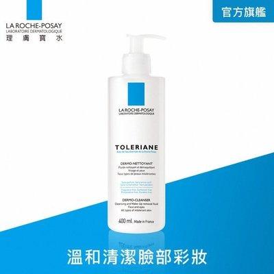 NETSHOP 理膚寶水 多容安清潔卸妝乳液 400ml~實體公司貨