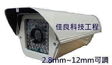 【佳良科技工程】台南~~監視器 攝影機 2.8~12mm可調戶外型高解彩色攝影機(700 TV Line)