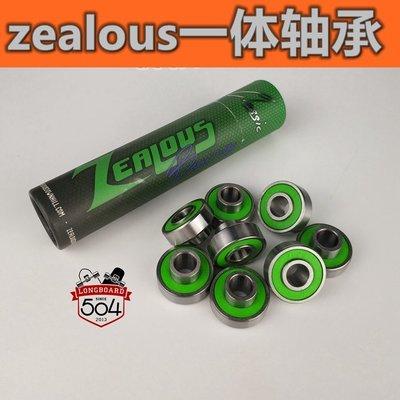 滑板速降zealous長板滑板陶瓷軸承一體軸承防塵效果超長壽命504長板運動