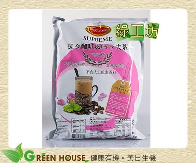 [綠工坊] 咖啡風味 卡夫茶  無加糖 採用非基改黃豆粉 取代奶精 健康咖啡  KYLENE 凱令