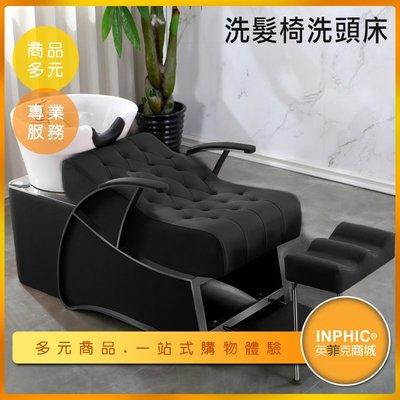 INPHIC-可訂製半躺式洗髮床洗頭床 歐式簡約風 沖水床 陶瓷盆沖頭床 髮廊理髮廳-INGA004104A