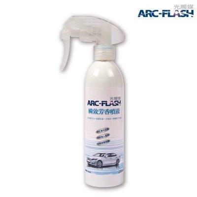 ARC-FLASH光觸媒汽車瞬效芳香噴液 - 分解車內臭味、煙味、食物餘味,散發淡雅清香 250ml