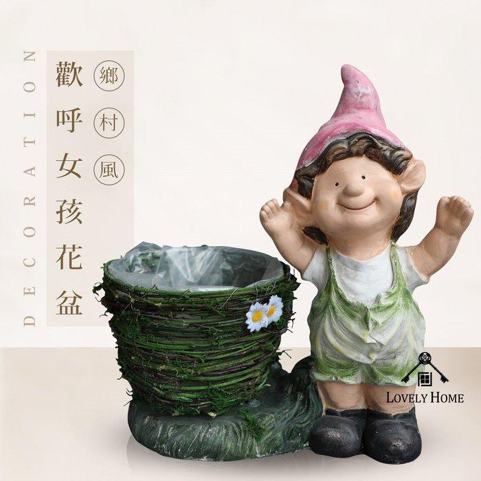 (台中 可愛小舖)田園鄉村風長帽女孩造型花籃波麗花架花器盆栽收納桶擺飾桶裝飾用途多樣民宿客廳花園戶外庭園店面咖啡廳用
