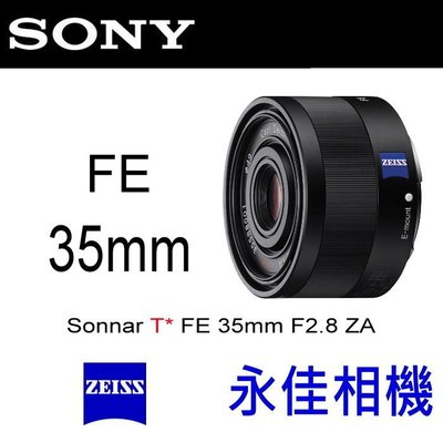 永佳相機_SONY FE 35mm F2.8 ZA SEL35F28Z A7 A7R 適用 公司貨~現貨~