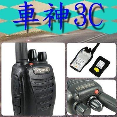 《實體店面》YANTON T-2699 全新業務型 無線電對講機 調頻收音機 ~超輕巧 監聽 T2699