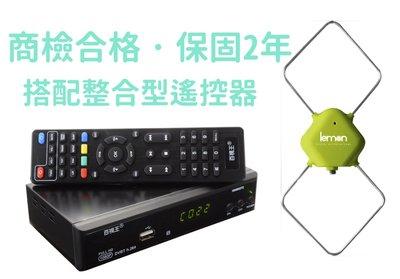 百視王數位機上盒+天線,附整合型遙控器、送HDMI 線、保固 2 年