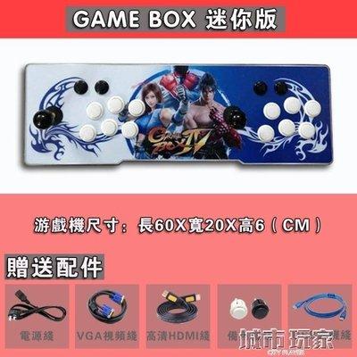 『格倫雅』遊戲機 月光寶盒5s999超薄金屬迷你版家用街機格斗游戲機 97拳皇  帶暫停^5897