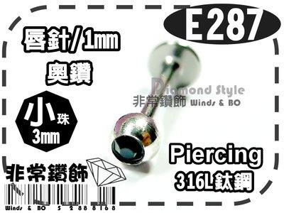 ~非常鑽飾~ E287 特殊穿洞~唇針耳環~圓珠黑奧鑽 鈦鋼~316L~抗過敏 滿千 不