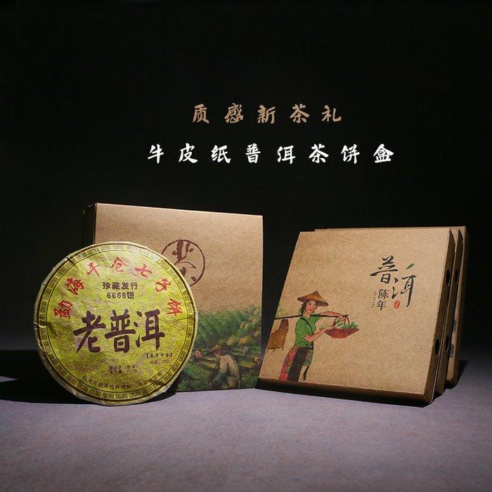 SX千貨鋪-牛皮紙盒古樹普洱茶餅盒357克福鼎白茶包裝盒通用茶餅簡易紙折盒#與茶相遇 #一縷茶香 #一份靜好